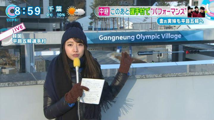 2018年02月08日三田友梨佳の画像08枚目