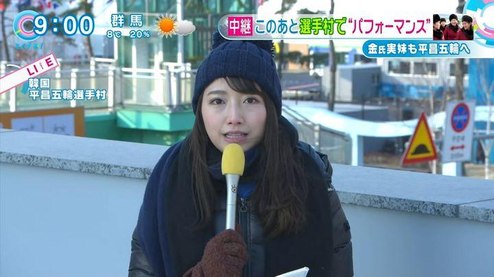 2018年02月08日三田友梨佳の画像11枚目