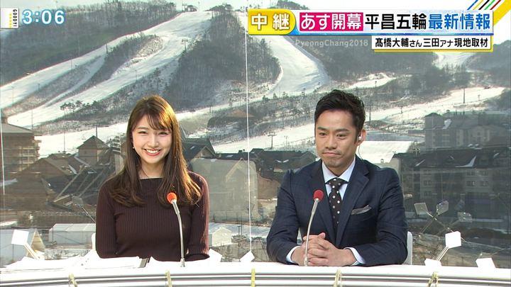 2018年02月08日三田友梨佳の画像13枚目