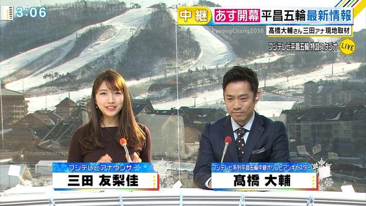 2018年02月08日三田友梨佳の画像15枚目