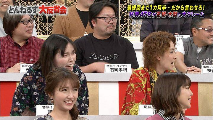 2018年02月08日三田友梨佳の画像38枚目