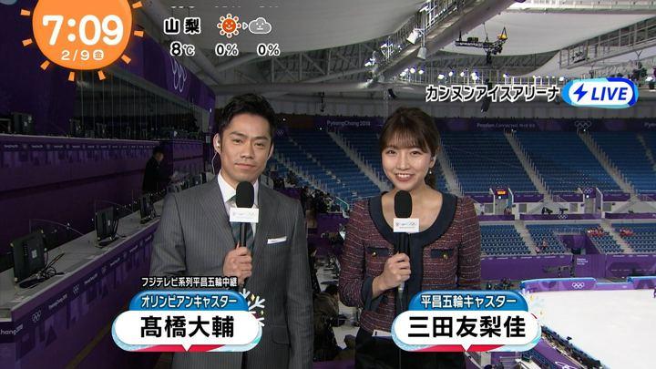 2018年02月09日三田友梨佳の画像03枚目
