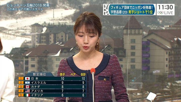 2018年02月09日三田友梨佳の画像16枚目
