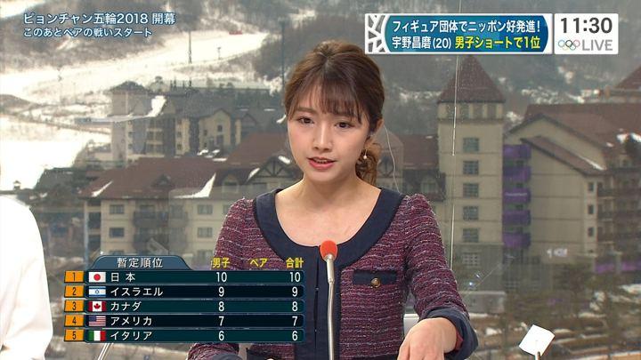 2018年02月09日三田友梨佳の画像18枚目