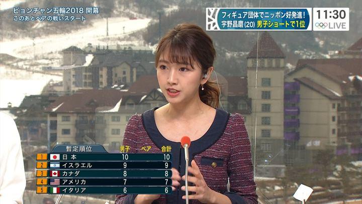 2018年02月09日三田友梨佳の画像19枚目