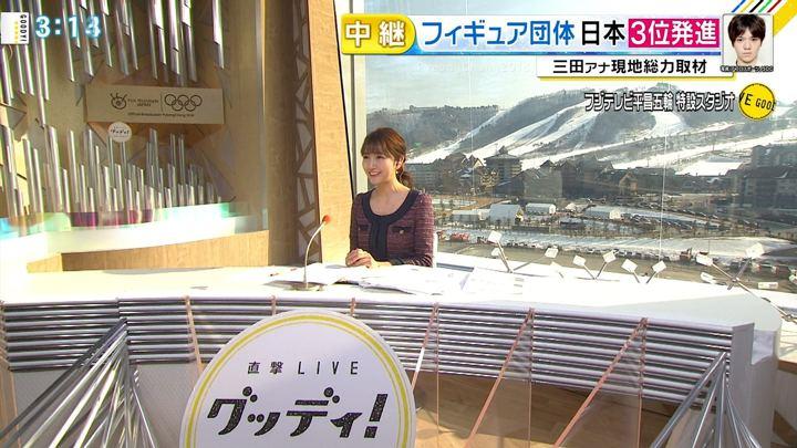 2018年02月09日三田友梨佳の画像31枚目