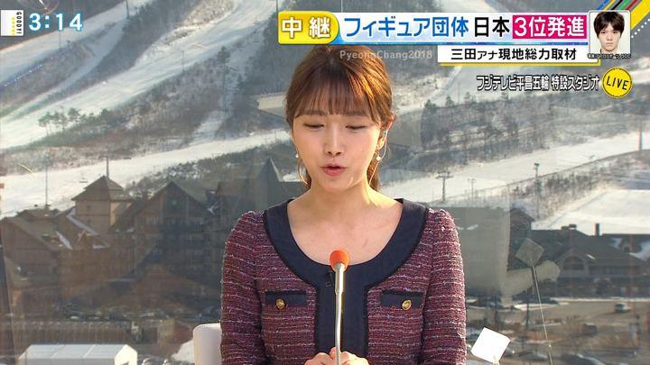 2018年02月09日三田友梨佳の画像32枚目