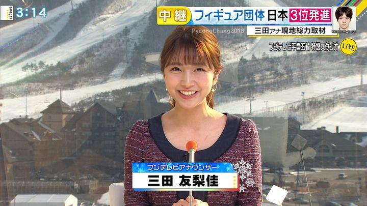 2018年02月09日三田友梨佳の画像34枚目