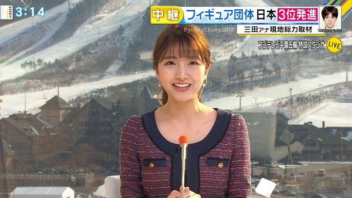 2018年02月09日三田友梨佳の画像35枚目