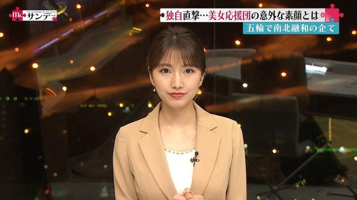 2018年02月11日三田友梨佳の画像03枚目