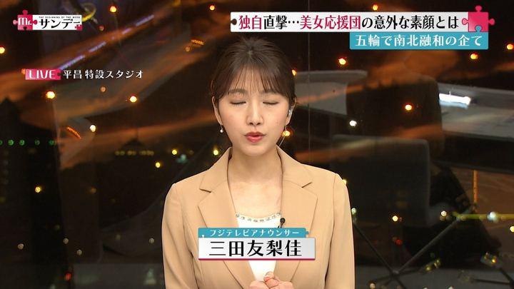 2018年02月11日三田友梨佳の画像04枚目