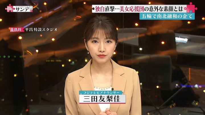 2018年02月11日三田友梨佳の画像05枚目