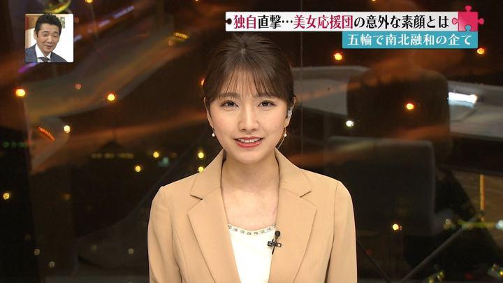 2018年02月11日三田友梨佳の画像07枚目