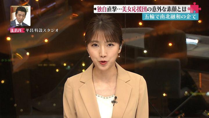 2018年02月11日三田友梨佳の画像09枚目