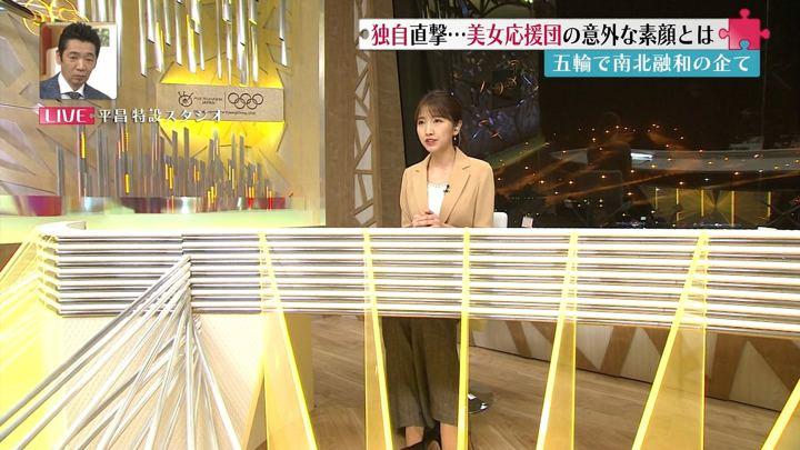 2018年02月11日三田友梨佳の画像10枚目