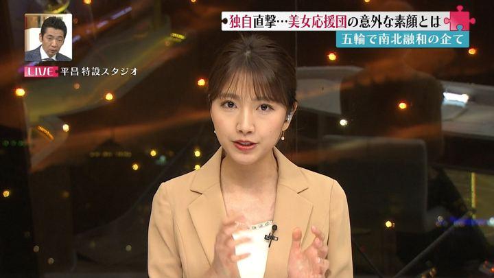 2018年02月11日三田友梨佳の画像12枚目