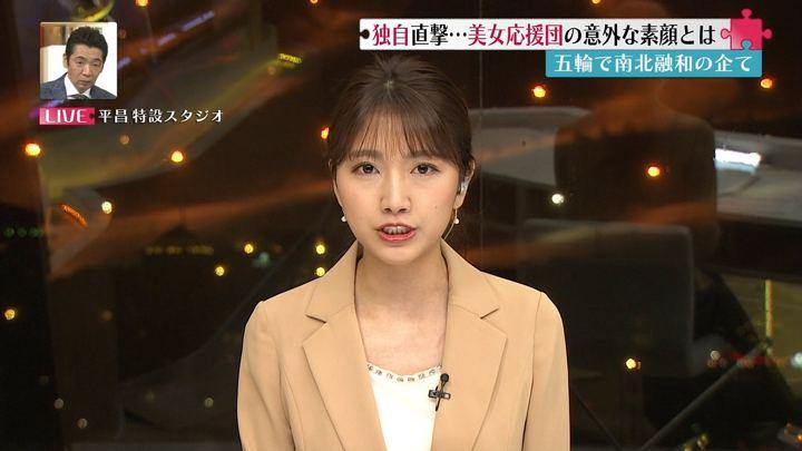 2018年02月11日三田友梨佳の画像13枚目