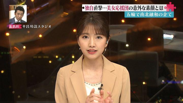 2018年02月11日三田友梨佳の画像15枚目