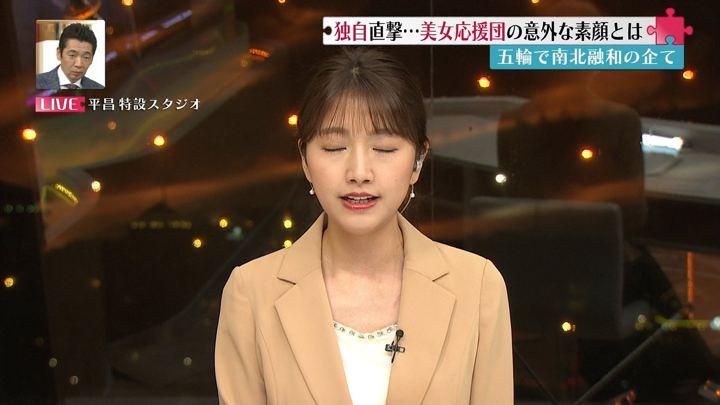 2018年02月11日三田友梨佳の画像16枚目