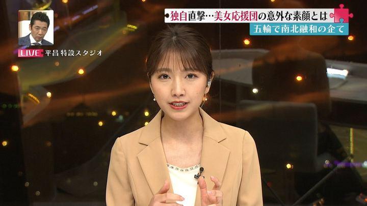 2018年02月11日三田友梨佳の画像17枚目