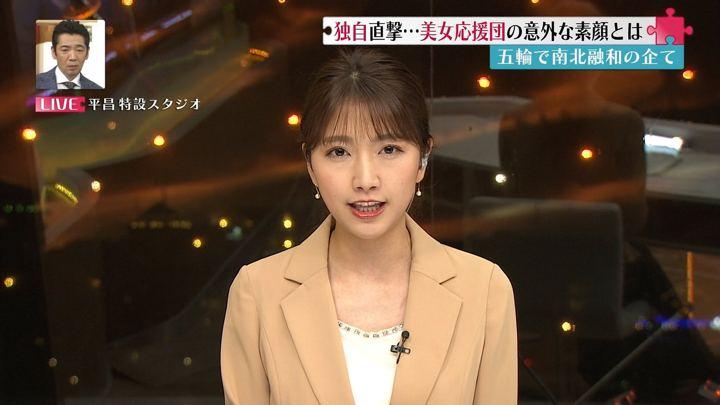 2018年02月11日三田友梨佳の画像19枚目