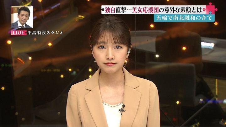 2018年02月11日三田友梨佳の画像21枚目