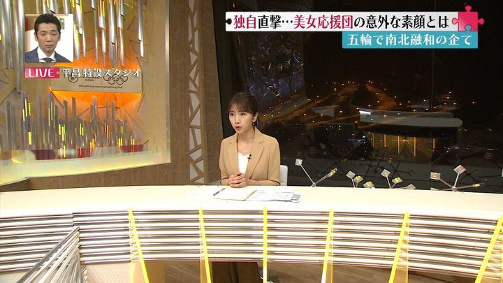 2018年02月11日三田友梨佳の画像22枚目