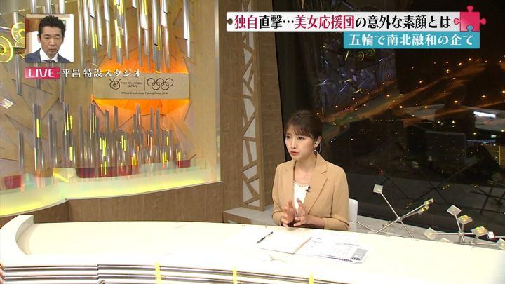 2018年02月11日三田友梨佳の画像23枚目