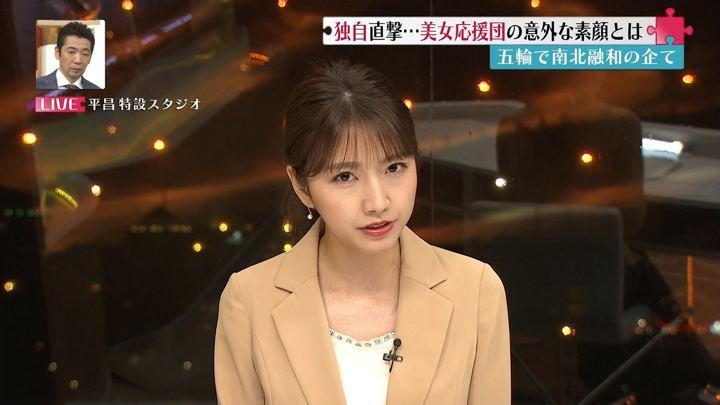 2018年02月11日三田友梨佳の画像25枚目