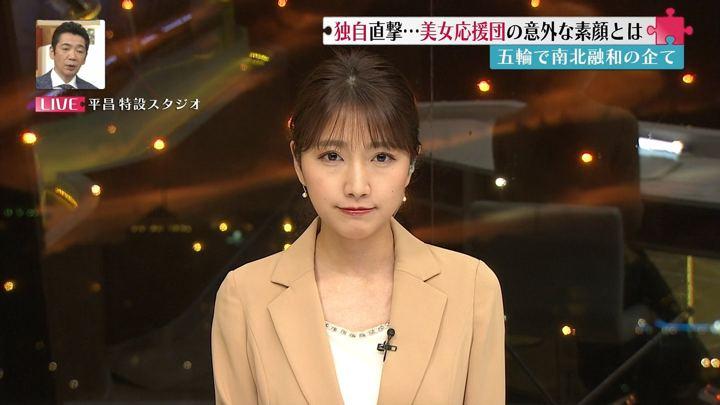 2018年02月11日三田友梨佳の画像27枚目