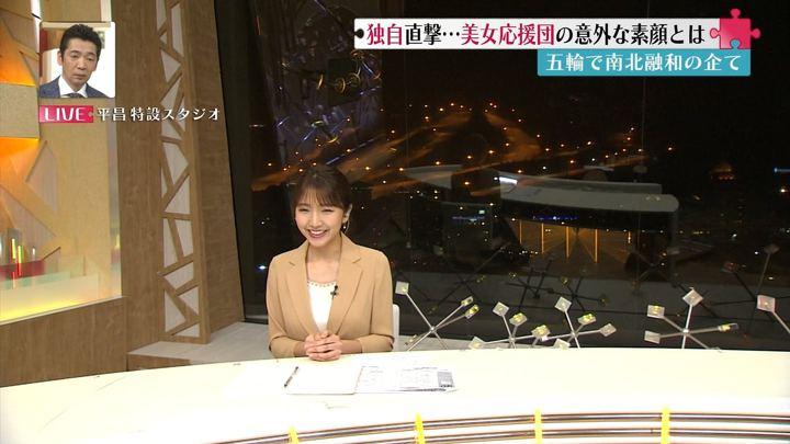 2018年02月11日三田友梨佳の画像29枚目