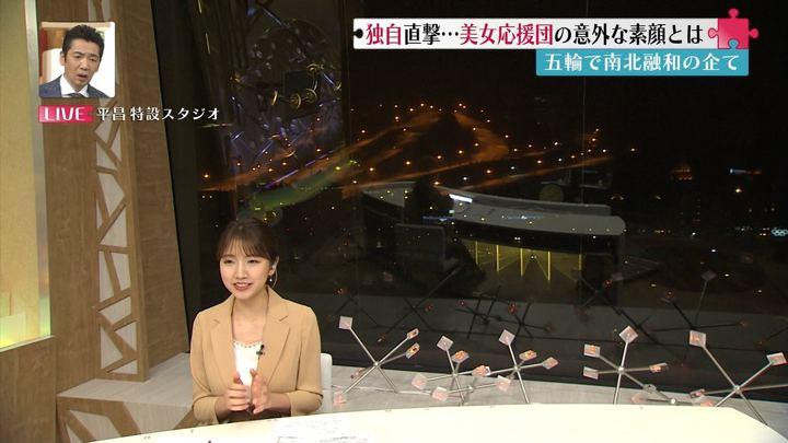 2018年02月11日三田友梨佳の画像30枚目