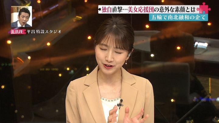 2018年02月11日三田友梨佳の画像31枚目