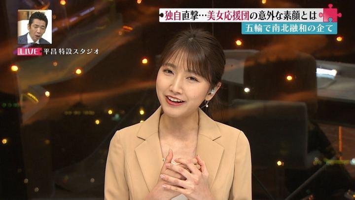 2018年02月11日三田友梨佳の画像33枚目