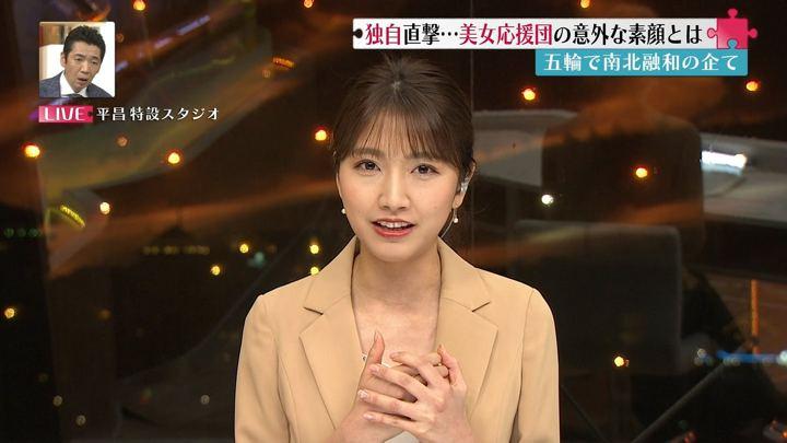 2018年02月11日三田友梨佳の画像34枚目