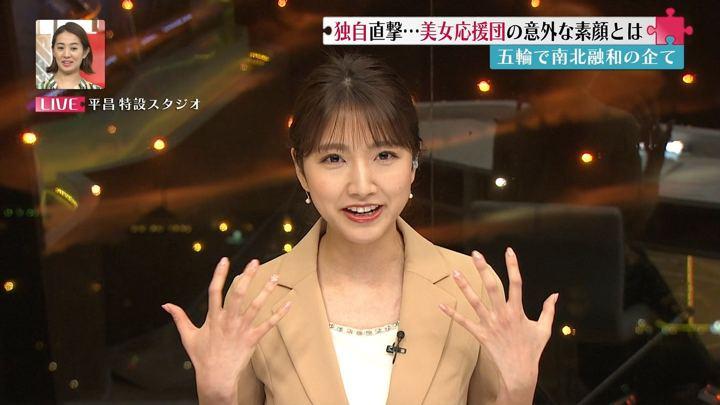 2018年02月11日三田友梨佳の画像35枚目