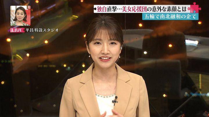 2018年02月11日三田友梨佳の画像36枚目