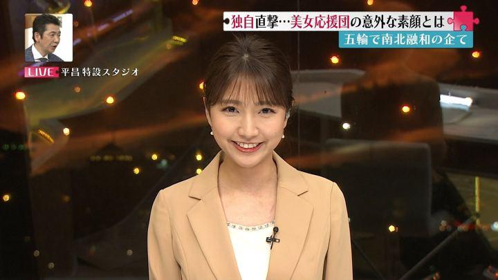 2018年02月11日三田友梨佳の画像37枚目