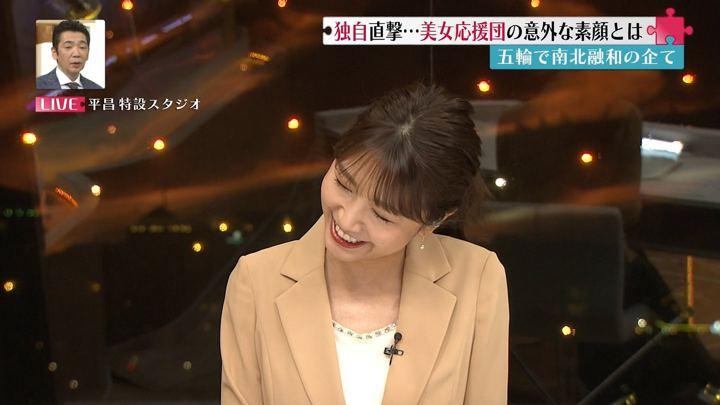 2018年02月11日三田友梨佳の画像38枚目