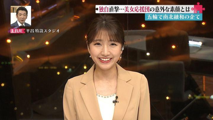 2018年02月11日三田友梨佳の画像39枚目