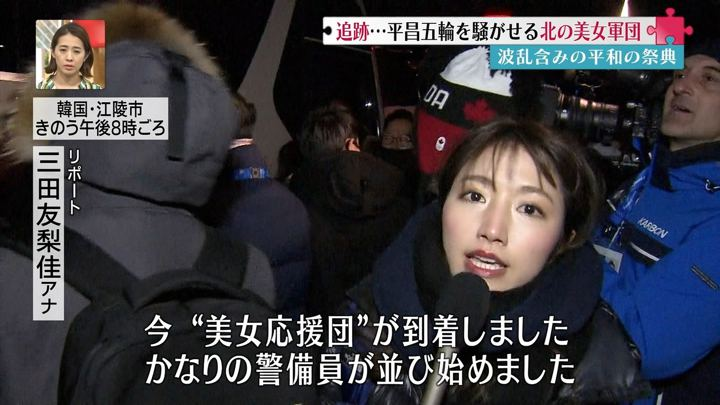2018年02月11日三田友梨佳の画像40枚目