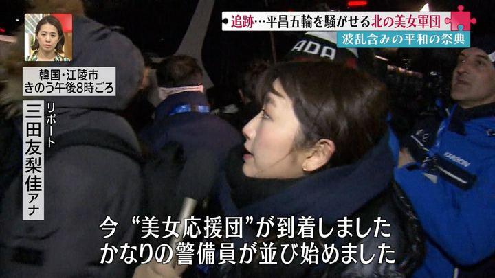 2018年02月11日三田友梨佳の画像41枚目