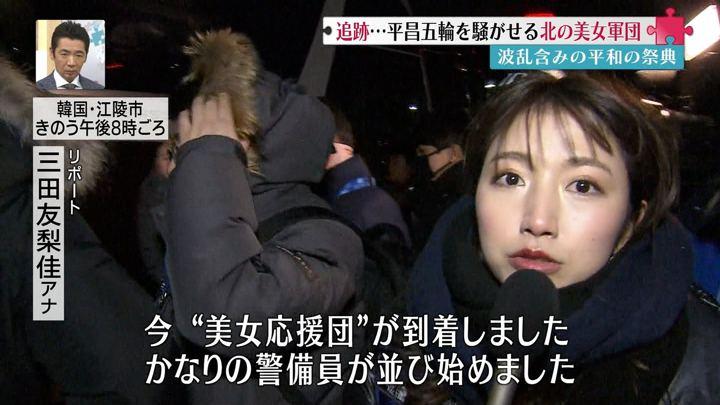 2018年02月11日三田友梨佳の画像42枚目