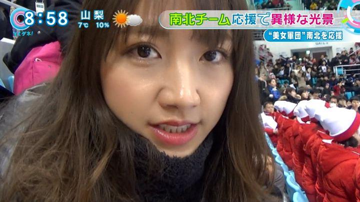 2018年02月12日三田友梨佳の画像02枚目