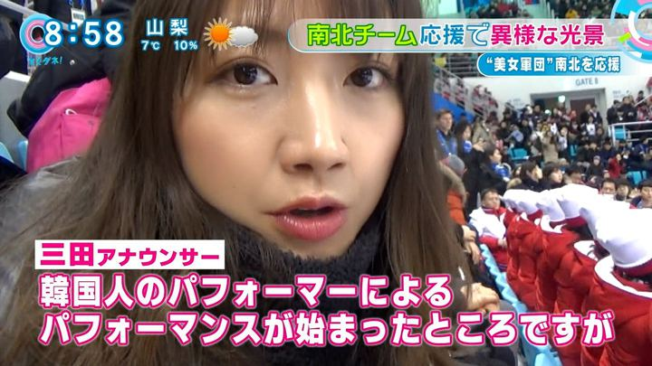 2018年02月12日三田友梨佳の画像03枚目
