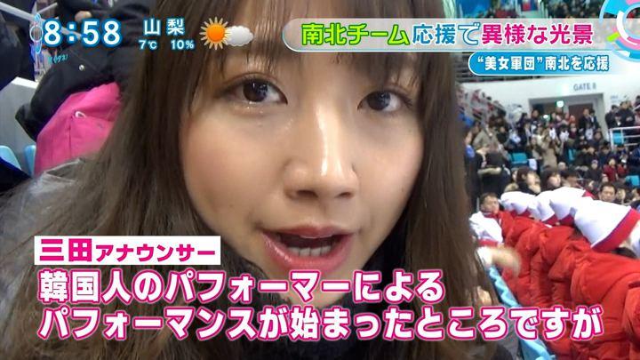 2018年02月12日三田友梨佳の画像04枚目