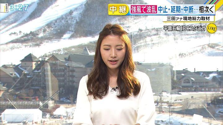 2018年02月12日三田友梨佳の画像12枚目