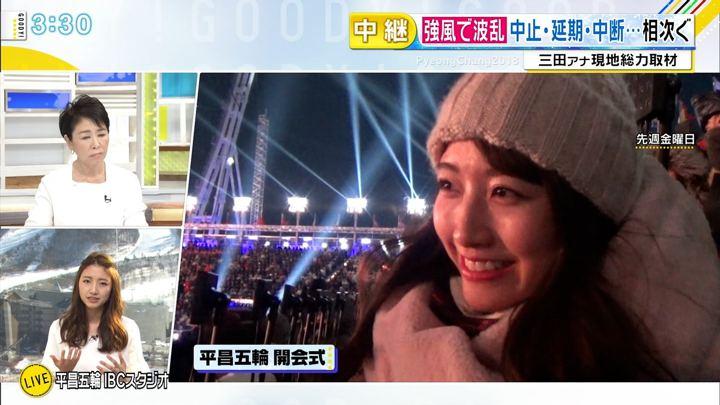 2018年02月12日三田友梨佳の画像16枚目