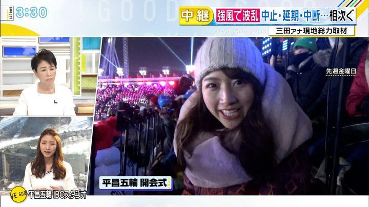2018年02月12日三田友梨佳の画像19枚目