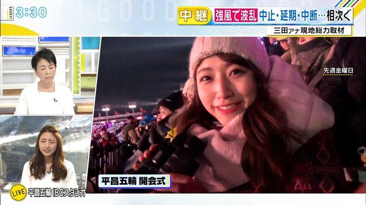 2018年02月12日三田友梨佳の画像21枚目